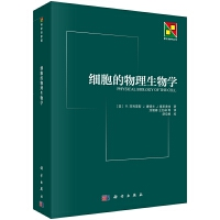 细胞的物理生物学/新生物学丛书