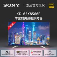 SONY 索尼 KD-65X8566F 65英寸 4K HDR液晶电视 7999元包邮