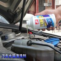汽车水箱清洗除垢剂强力去污高温发动机用发动机保护止堵漏清洁剂