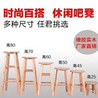 实木椅子凳子吧台椅酒吧凳 高脚凳圆凳梯凳吧台椅子 60厘米加固版