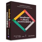 JavaScript & jQuery交互式Web前端开发 高级程序设计计算机编程教材 前端开发入门书籍零基础学 计算