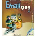 EMAIL900句典(英语900句典丛书)