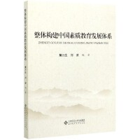 整体构建中国素质教育发展体系