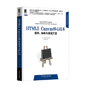 HTML5 Canvas核心技术:图形、动画与游戏开发(HTML 5 Canvas领域的标杆之作,公认的权威经典)
