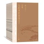 无愁河的浪荡汉子・八年(六卷)