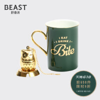 THE BEAST/野兽派 粉色绿色骨瓷个性马克杯 带茶漏水杯礼物礼品