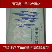 【二手旧书8成新】浮生若梦 赵清阁 华岳文艺出版社 9787805492445