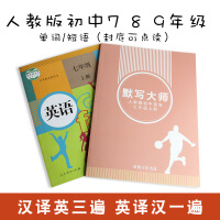 2019人教版初中七八九年级上下册英语单词默写本背记忆本汉英互译(5)