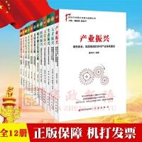 正版 12本合集 新时代中国乡村振兴战略丛书 乡村文化兴盛之路+城乡融合发展之路+共同富裕之路产业 人才 生态 文化