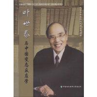 叶世泰与中国变态反应学