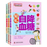轻松自降三高(套装共3册)