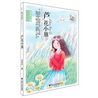 毛芦芦守望童心系列――芦花小旗