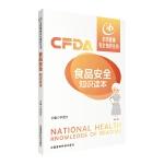 食品安全知识读本(全民健康安全知识丛书)