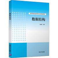 数据结构(高等院校信息技术应用型教材) 清华大学出版社