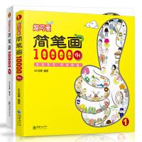 儿童简笔画大全 超可爱简笔画10000例 一套2本/儿童图画图书3-6-7-10-12岁幼儿涂色学画画书本儿童画教材绘