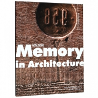 记忆空间(汉英对照)/建筑立场系列丛书