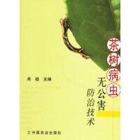 茶树病虫无公害防治技术