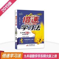 初中倍速学习法 九年级数学 上册 华师大版 2018秋最新版