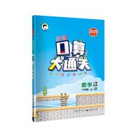 小学口算大通关 数学 六年级上册 RJ(人教版)2019年秋