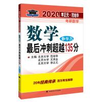 2020年李正元・范培华考研数学数学最后冲刺超越135分(数学三)