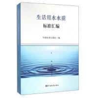 生活用水水质标准汇编 平装 �C 2016年 正版现货