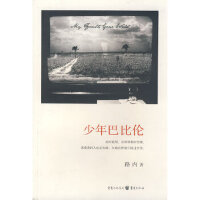 少年巴比伦中国白领、文艺青年人手一册的工厂回忆录