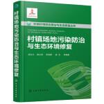 村镇环境综合整治与生态修复丛书--村镇场地污染防治与生态环境修复