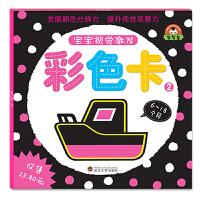 宝宝视觉激发卡:彩色卡系列2(6-18个月)