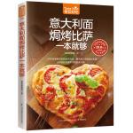 意大利面�h烤比萨一本就够(意大利面、比萨、烤,在家做超简单!)