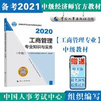 备考2021经济师中级 工商管理专业知识与实务(中级)2020 中国人事出版社