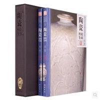 陶瓷收藏图鉴彩图版收藏鉴赏 全套共2册插盒装