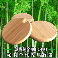圆形通用马克杯盖子 陶瓷玻璃杯盖竹木质 木盖子子茶杯盖定制