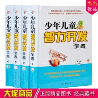 少年儿童智力开发全书/童书儿童读物套装青少年脑力开发 开发脑智力 左右脑潜能开发 精装全4册 益智游戏图书