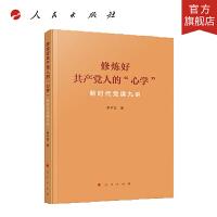 """修炼好共产党人的""""心学""""――新时代党课九讲"""