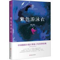 紫色游泳衣 中国文史出版社