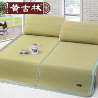 [当当自营]黄古林海绵草席1.5米床折叠三件套双人床席子加厚夏季凉席