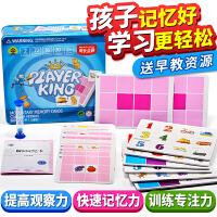 儿童智力开发右脑瞬间记忆卡片宫格板全套早教闪卡注意力训练玩具
