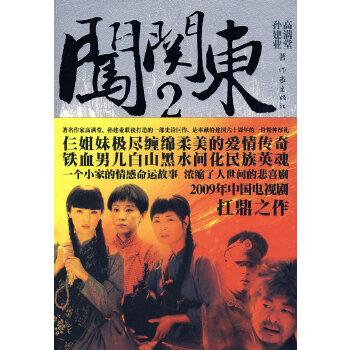 闯关东Ⅱ(pdf+txt+epub+azw3+mobi电子书在线阅读下载)