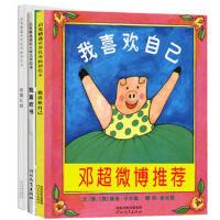 我喜欢自己(套装全3册 带给孩子更多的自信系列!)
