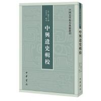 中兴遗史辑校(中国史学基本典籍丛刊)