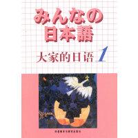 日本语:大家的日语(1)(新版)(みんなの日本�Z)