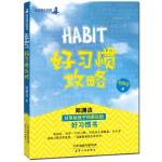 好习惯攻略:郑渊洁分享给孩子和家长的好习惯书