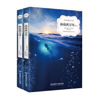 海底两万里 教育部新课标、中小学生必读书目