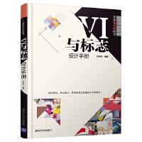 VI与标志设计手册