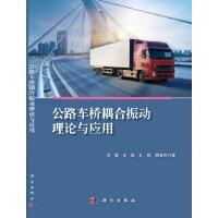 公路车桥耦合振动理论与应用