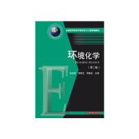 环境化学(第二版)