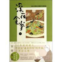 深夜食堂(9) (日)安倍夜郎 译者:陈颖