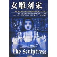女雕刻家 9787544218757 (英)渥特丝 ,胡丹彝 南海出版公司