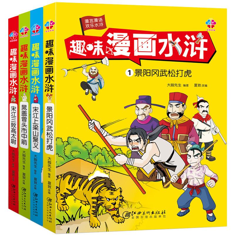 趣味漫画水浒传全4册 小学生课外阅读书籍儿童漫画书7-9-10岁 四大名著连环画小学生绘本6-8-12岁搞笑小人书男孩 一二三四年级1-3