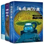凡尔纳科幻经典三部曲(套装共3册)